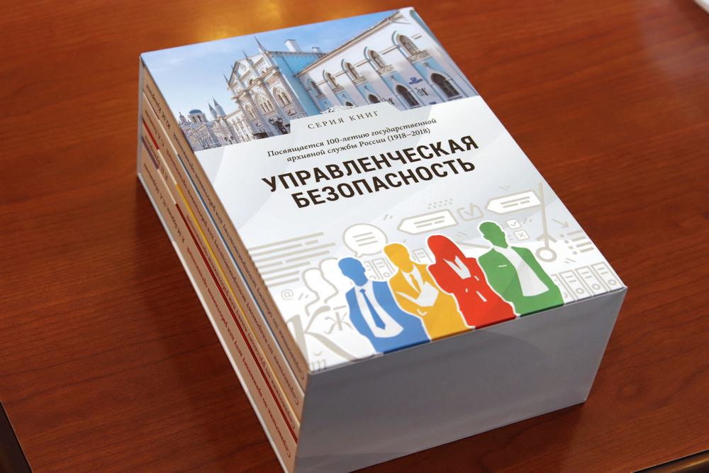 Серия книг «Управленческая безопасность» в подарочной коробке