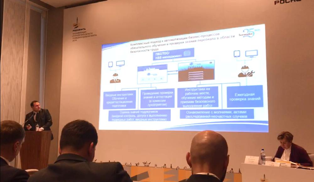 Первый заместитель руководителя КГ «ТЕРМИКА» по продажам Дмитрий Черняев выступает с докладом