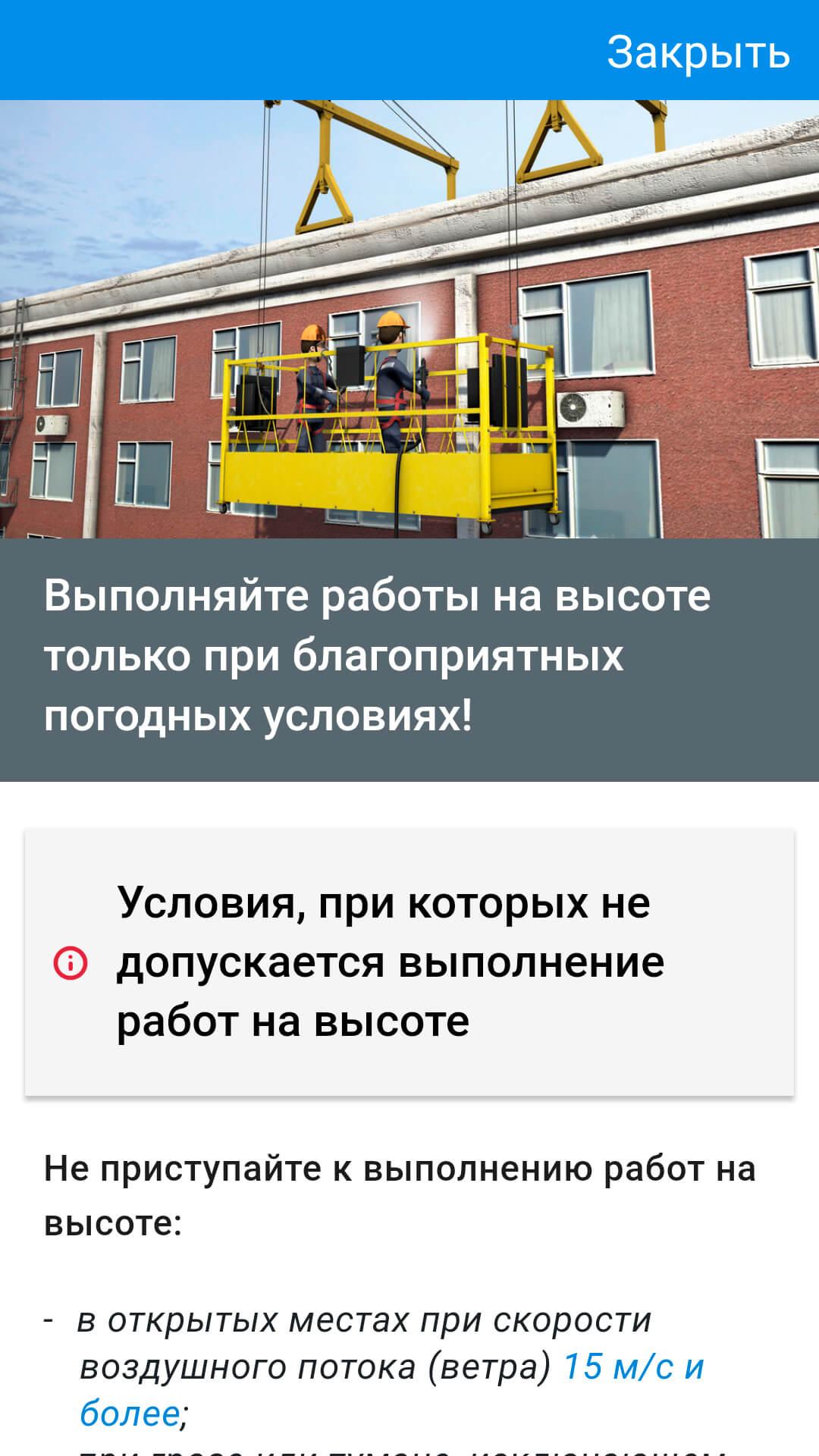 Обеспечение безопасности при работе на высоте - OT_201.5