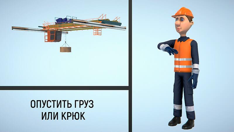 Кадр из видеоинструктажа ОЛИМПОКС:СВИСТОК