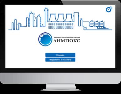 Олимпокс 2019 по электробезопасности электробезопасность iii до и выше 1000в